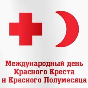 Международный Красный Крест и Красный полумесяц