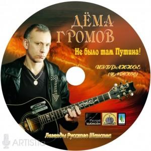 Макар Бондаренко