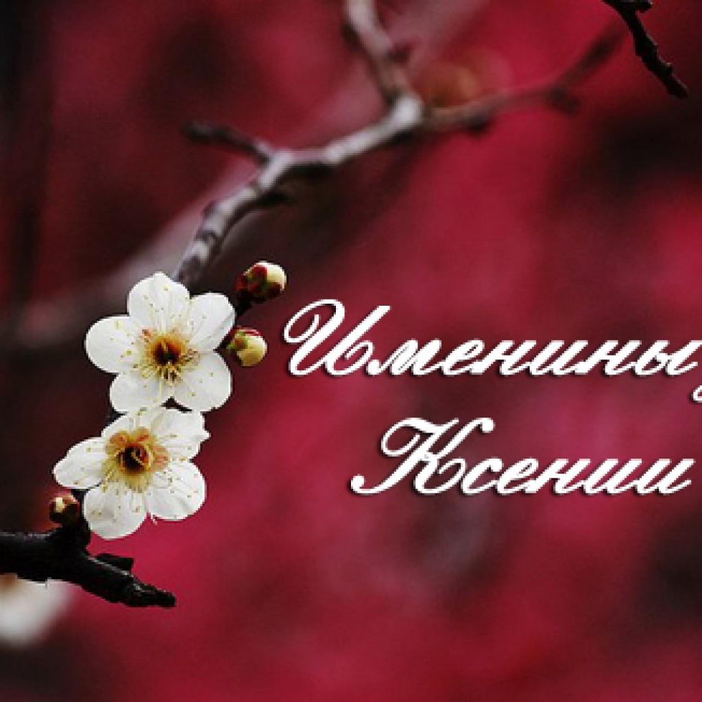 Картинки с именинами ксении оксаны, открытка