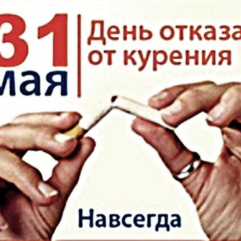 Поздравление с днем рождения бросающего курить