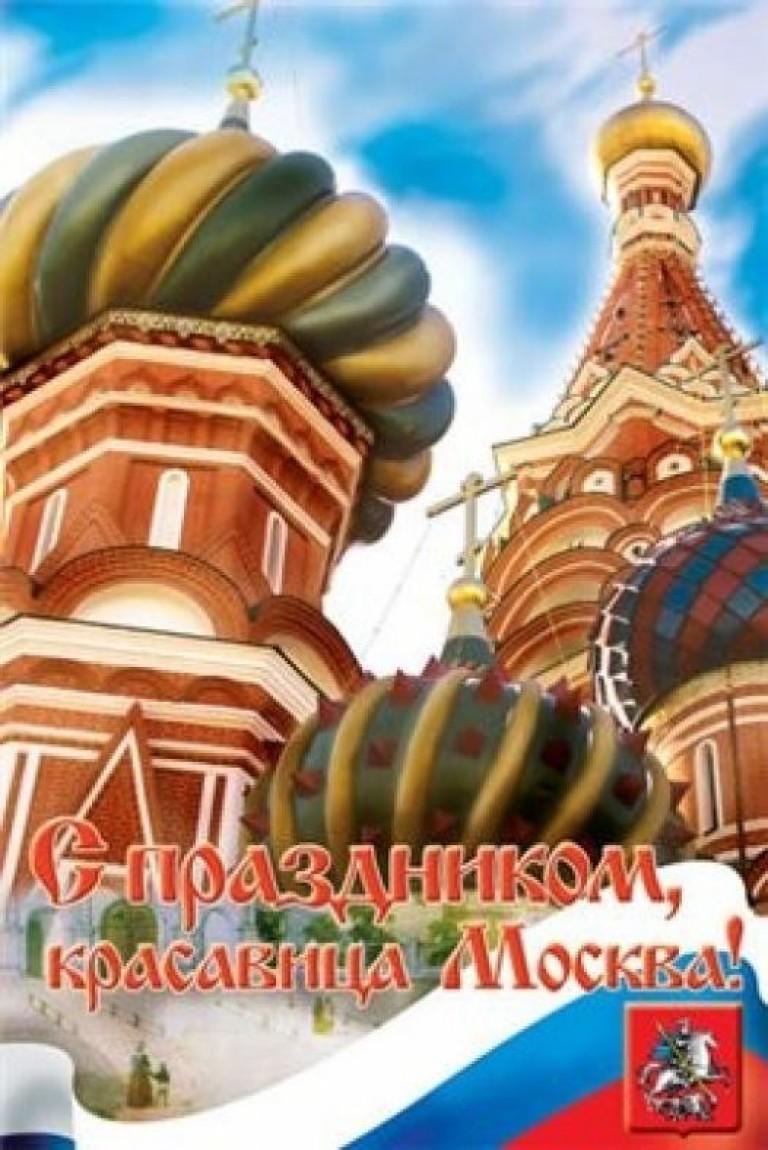 Поздравительные открытки с днем города москвы, анимация рождением мальчика