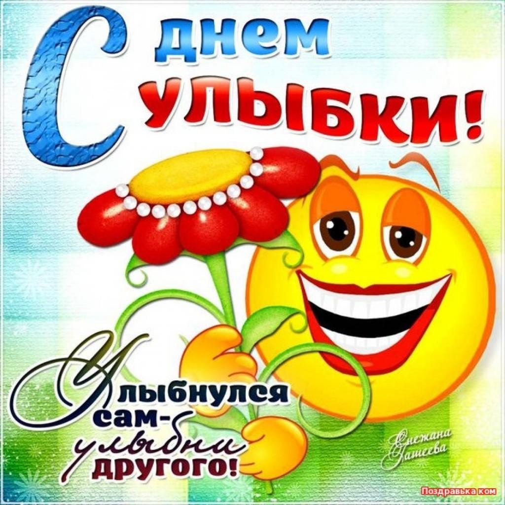 Открытки к празднику день улыбки