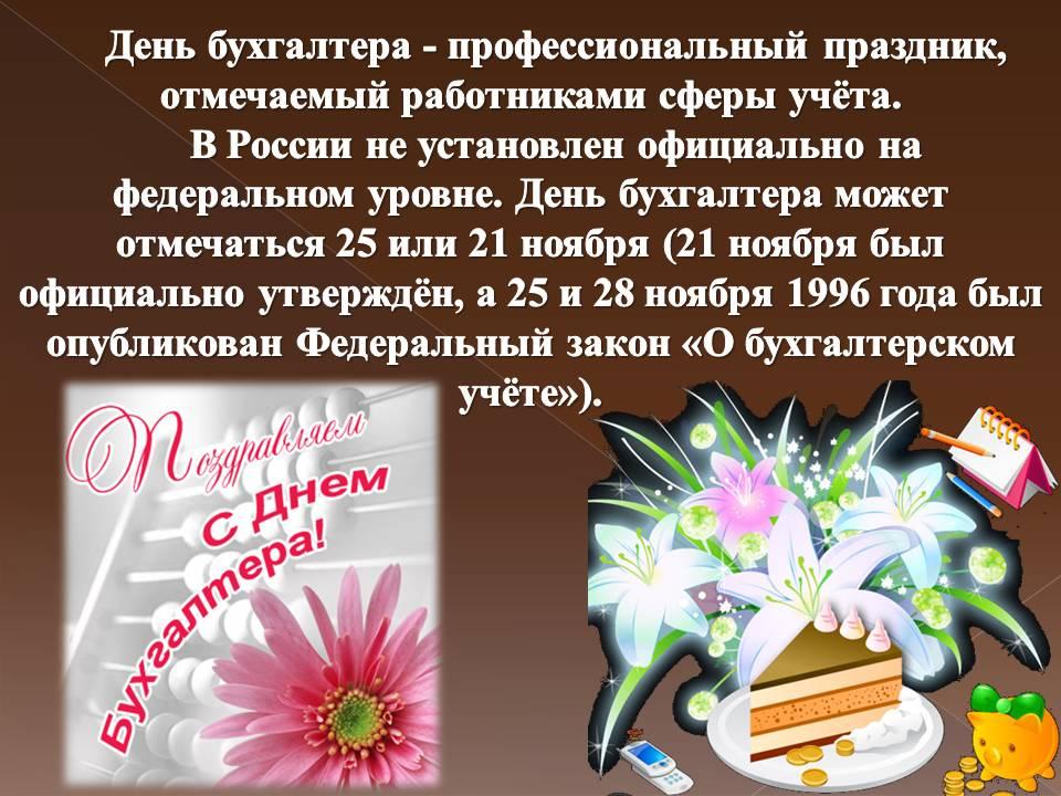 0025-025-den-bukhgaltera