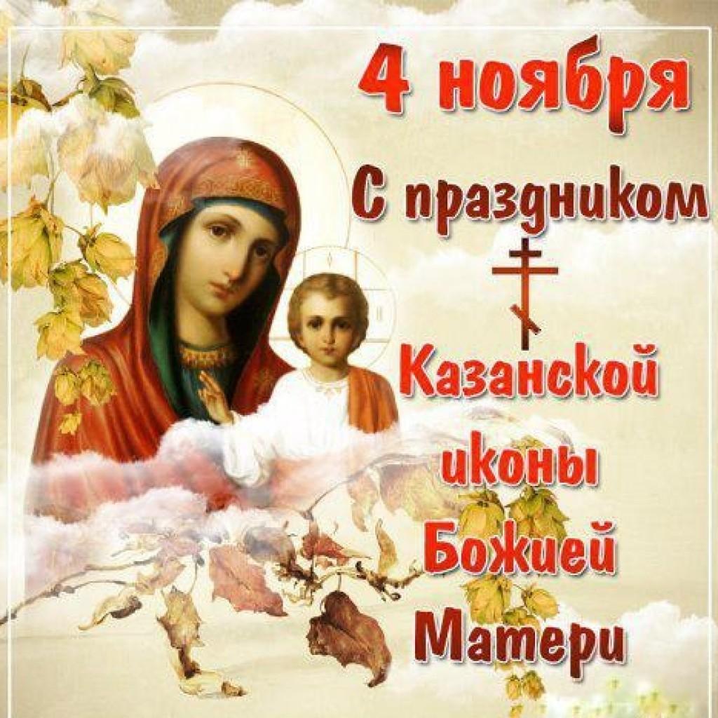 Поздравления с Днем Казанской иконы Божией Матери 93