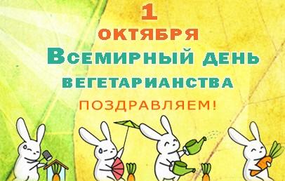 vsemirnyy_den_vegetarianstva