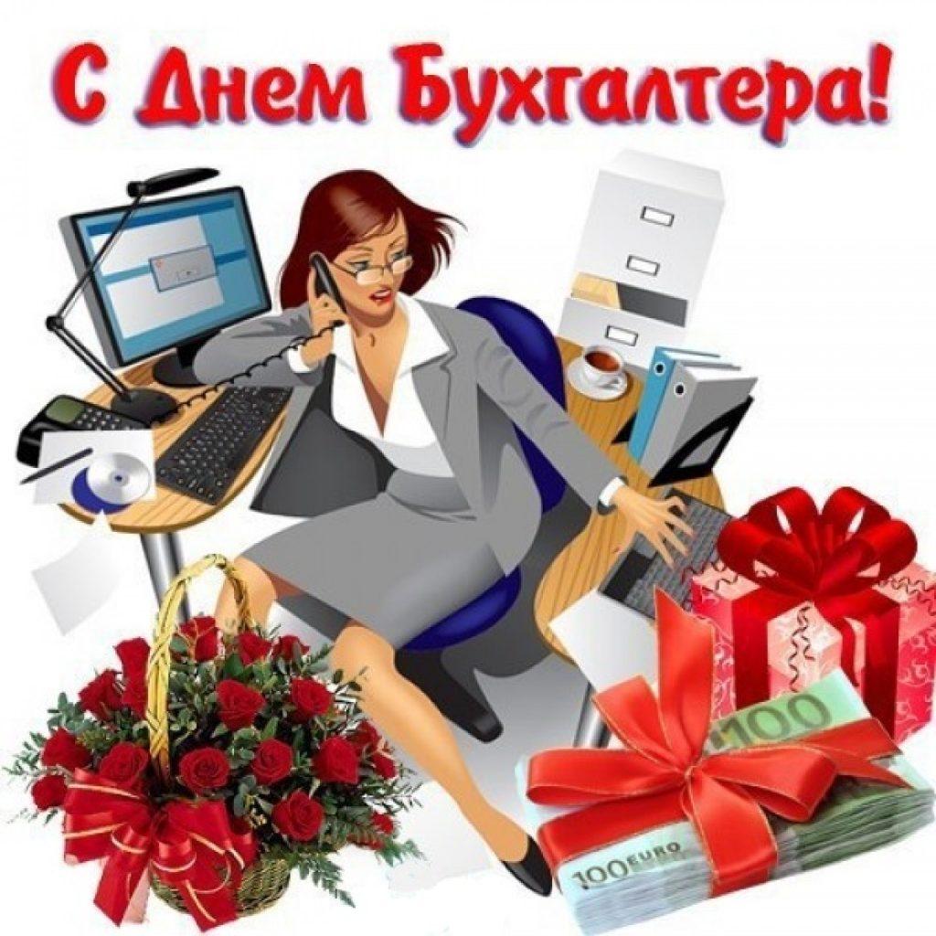 Поздравления с днем бухгалтера для бухгалтера по зарплате