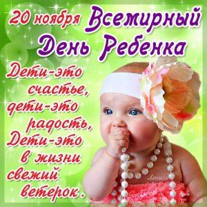 den-rebenka-2