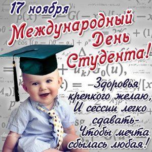 den-studentov-12