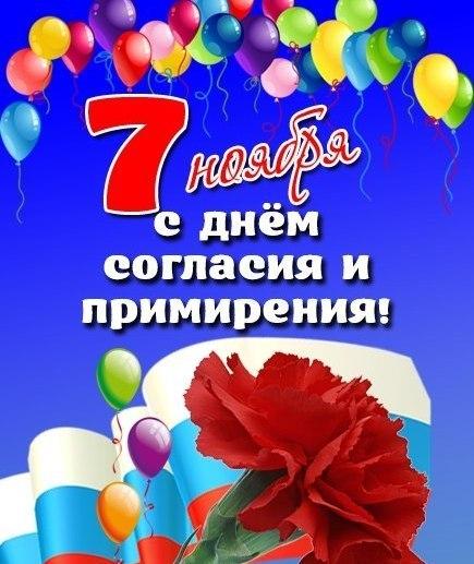 den_soglasiya_4