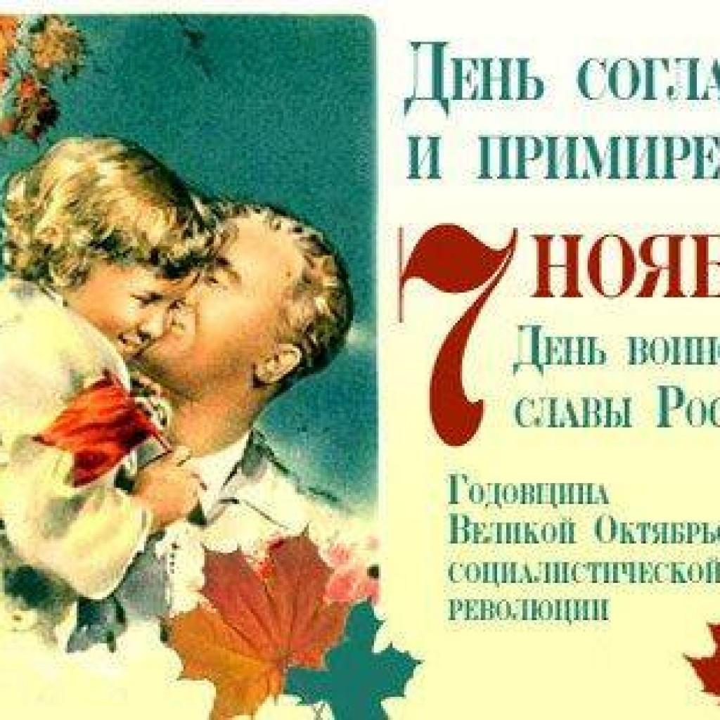 Поздравления с 7 ноября открытки