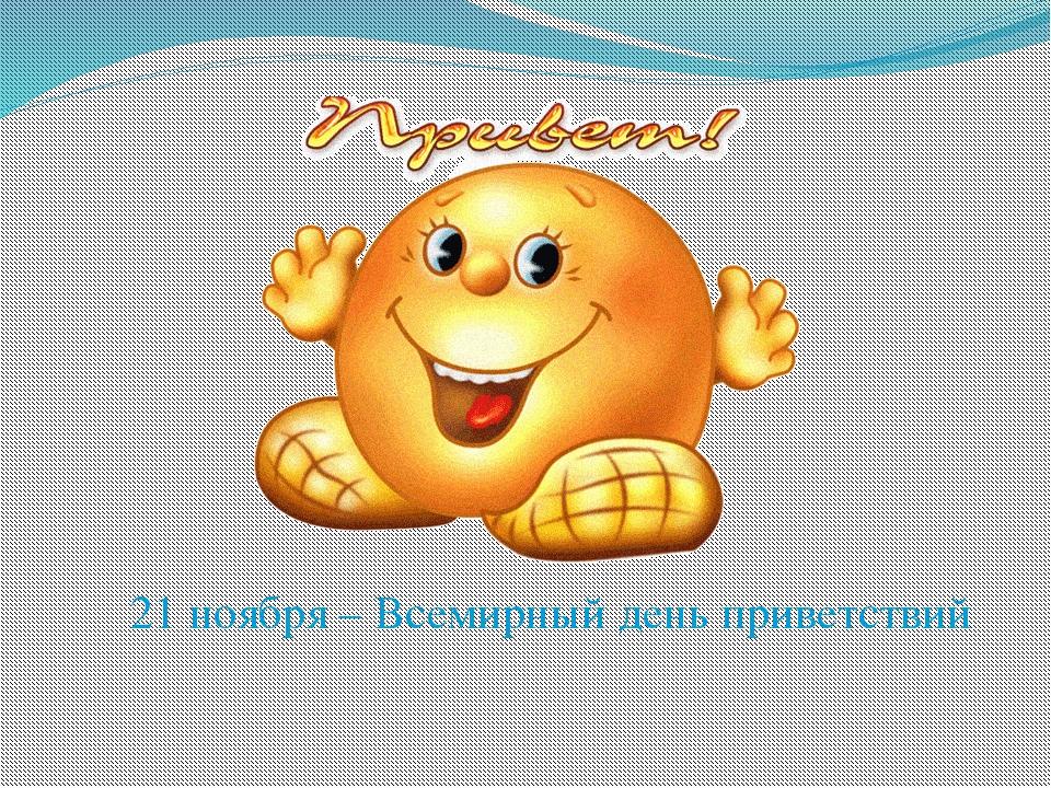 Открытка с приветствием всемирный день, теплого утра хорошего