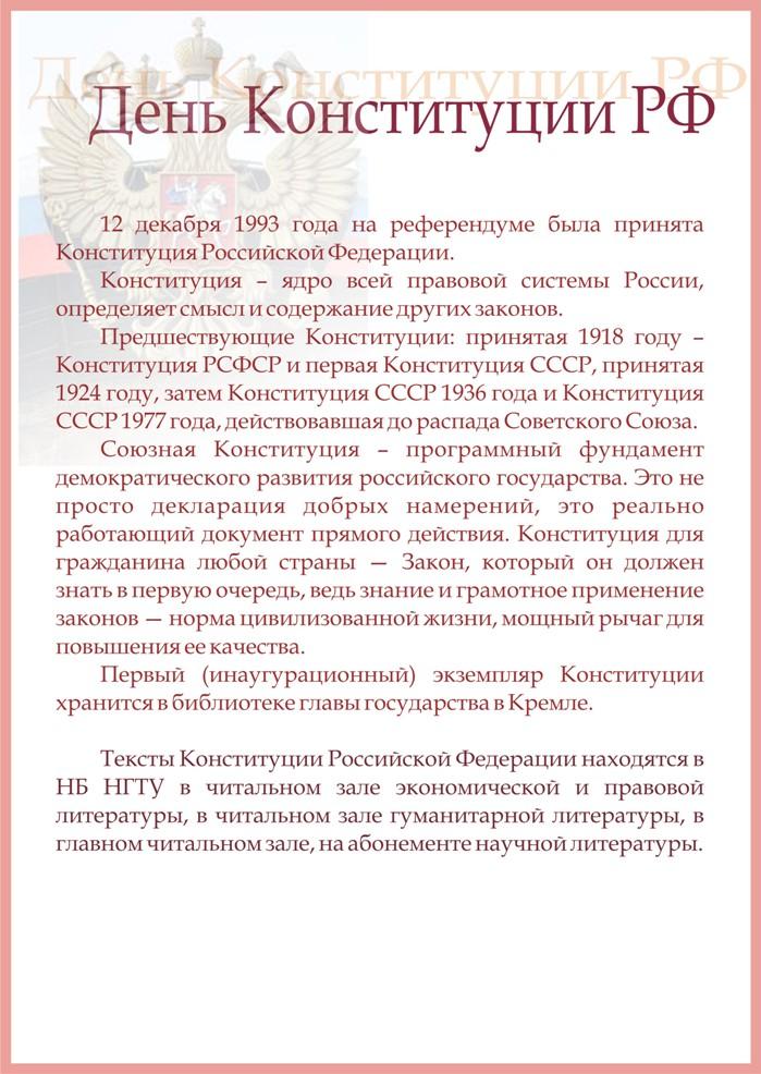 day_konstitucii_09