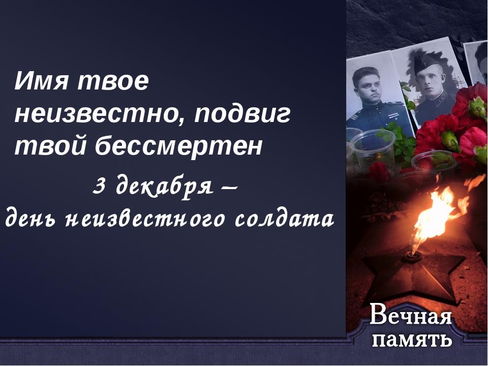 den-neizvestnogo-soldata-3