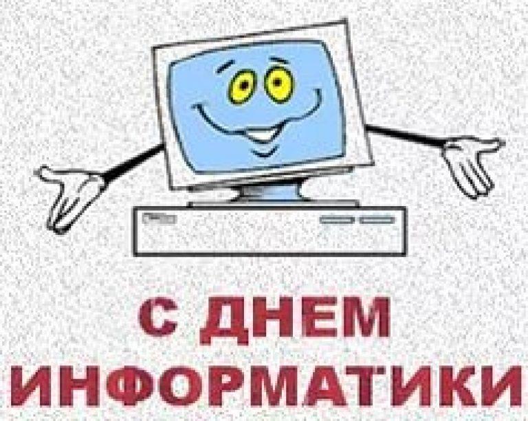 Картинки день информатики в россии