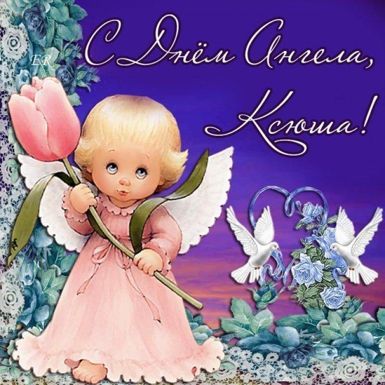 День ангела ксении поздравления открытки