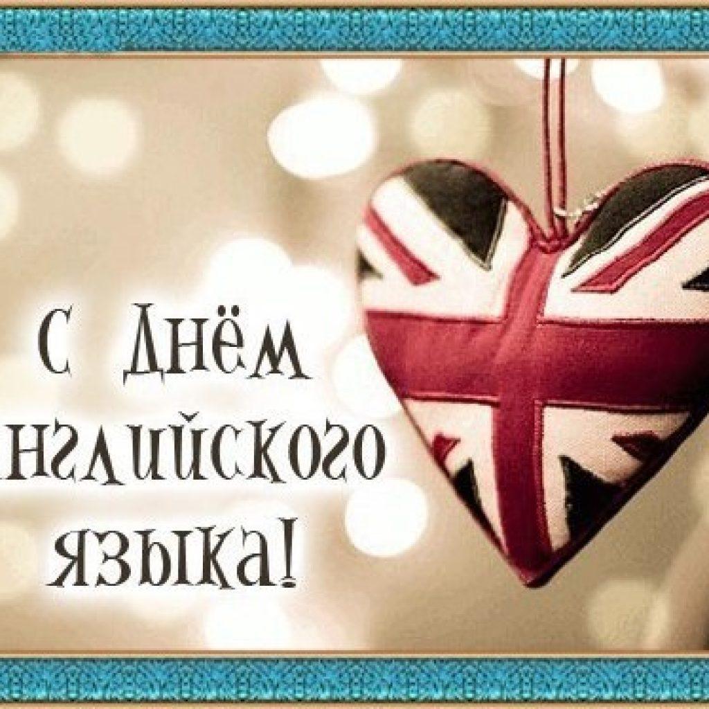 Про, открытка с днем дружбы на английском языке