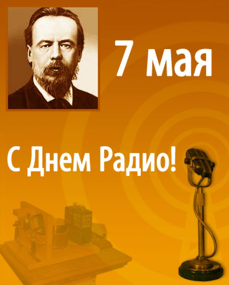 Поздравлением рождения, музыкальная открытка радио россия