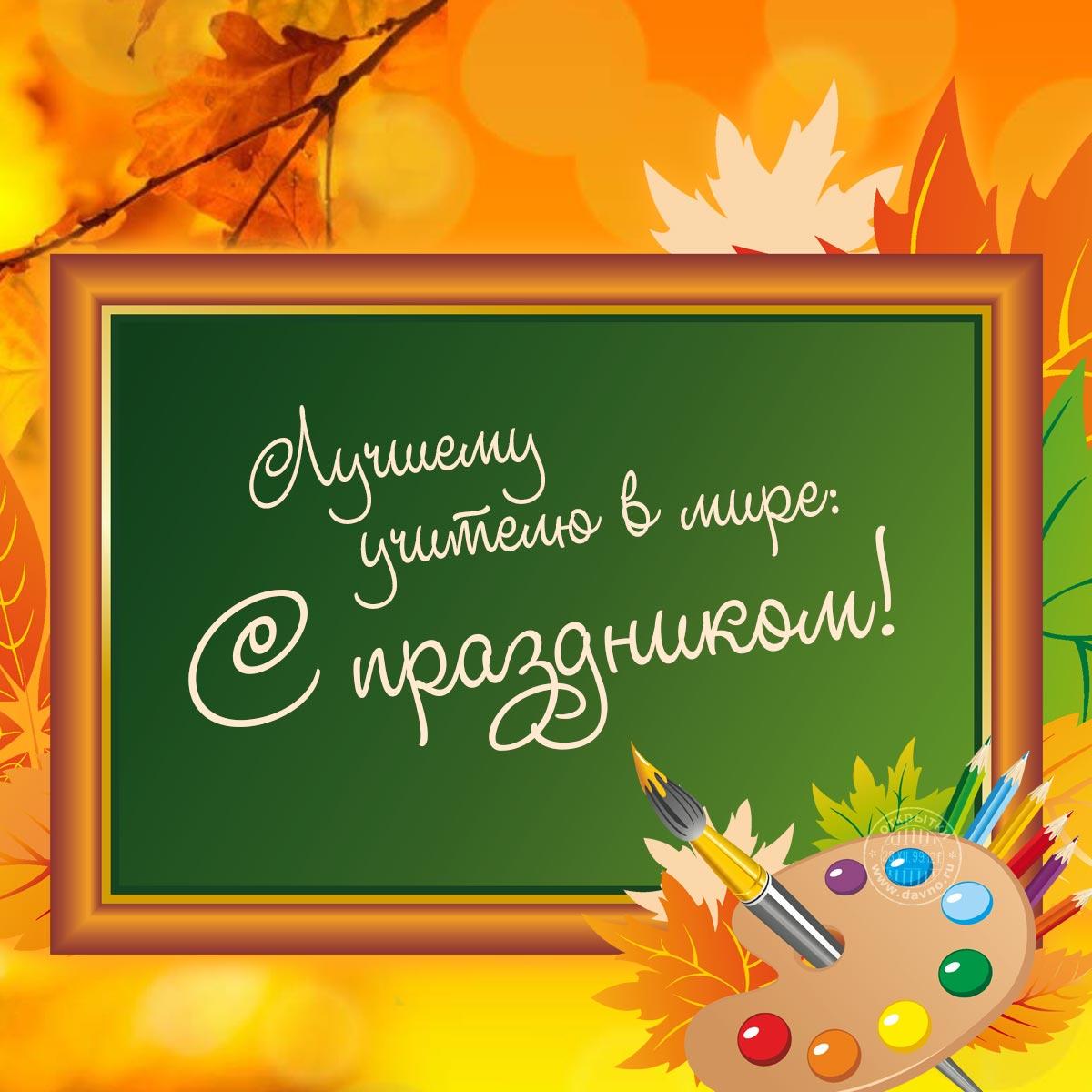 Картинки пожеланиями, открытки с днем учителя заказать